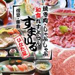 和食れすとらん すまいる ひなた屋 - 料理写真:黒豚しゃぶしゃぶ焼肉和食レストランすまいる 宴会飲み会