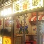 大須二丁目酒場 -