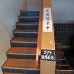 清月茶房 - 2Fへの階段