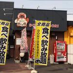 道とん堀 - 外観