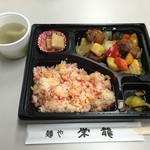 麺や 栄龍 - 酢豚弁当スープ付¥500