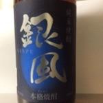 京居酒屋 シェリー -