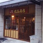 46644921 - 花島商店
