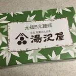 46645232 - 元祖日光饅頭 (酒饅頭) 6個入 880円(税込)