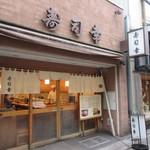 寿司幸 - 外観、にて選択