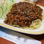 道草 - ミートスパゲティー