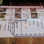 担々麺屋 炎 - メニュー2016.01.20