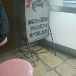 九州ラーメン 六五六 - 店頭看板は店内にあります