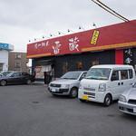 ラーメン雷蔵 - 「らーめん雷蔵 諸岡店」さんの外観。開店間もないのに多くのお客さんで。