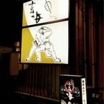 相撲茶屋 玄海 - 外観