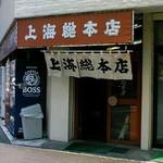 上海総本店 - 店舗外観【2006年6月撮影】