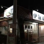 伊達屋 - 福島交通(株)飯坂線 上松川駅から100mちょっとのところにあるラーメン屋さんです