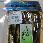 道の駅 オライはすぬま - 2016.1