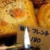 Do monsieur - 料理写真:目玉フレンチ180円