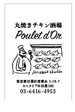 丸焼きチキン酒場 by Le Plus 中目黒