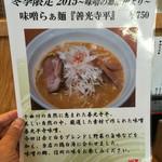 麺家 喜多楽 - 2015年〜2016年       冬季限定らぁ麺       善光寺平