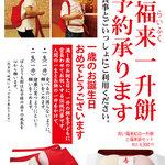 かつ太郎 - 料理写真:祝福来一升餅承ります。お気軽にお問い合わせください。