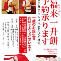 ばんどう太郎 - 福来一升餅ご予約承ります。お気軽にお問い合わせください。