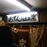山楽 - 看板