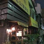 北山珈琲店 - 僕にとっては東の日本一になりました