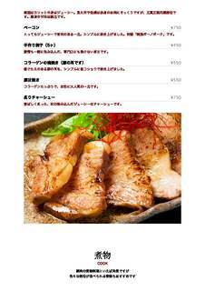 東京豚道 - 炙りチャーシュー