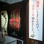ステーキ&ハンバーグ専門店 東京壱番グリル - 外観