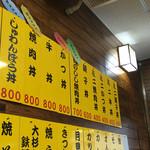ひばり食堂 - ひばり食堂(高知県長岡郡大豊町高須)メニュー