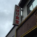 ひばり食堂 - ひばり食堂(高知県長岡郡大豊町高須)外観