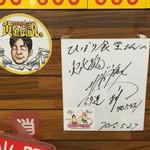 ひばり食堂 - ひばり食堂(高知県長岡郡大豊町高須)黄金伝説でサンドイッチマンも来店