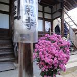 前田 - 1.常照寺