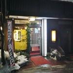 にし季 - 入り口(雪が積った夜)