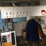 こまきしょくどう 鎌倉不識庵 -