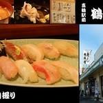 江戸前鶴鮨 - 【真鶴町】鶴鮨