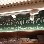 マッシュルームトーキョー - 2