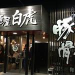 麺屋 白虎 - 外観
