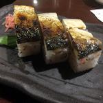 うどん本陣 山田家 讃岐本店 - 焼鯖寿司