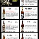 実松 - 鹿児島産プレミア焼酎
