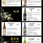 実松 - 愛媛の地酒