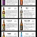 実松 - 鹿児島産人気焼酎