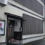 天ぷら 若杉 - 外観