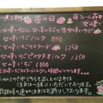 ねいろ屋 - 苺の日のかき氷メニュー