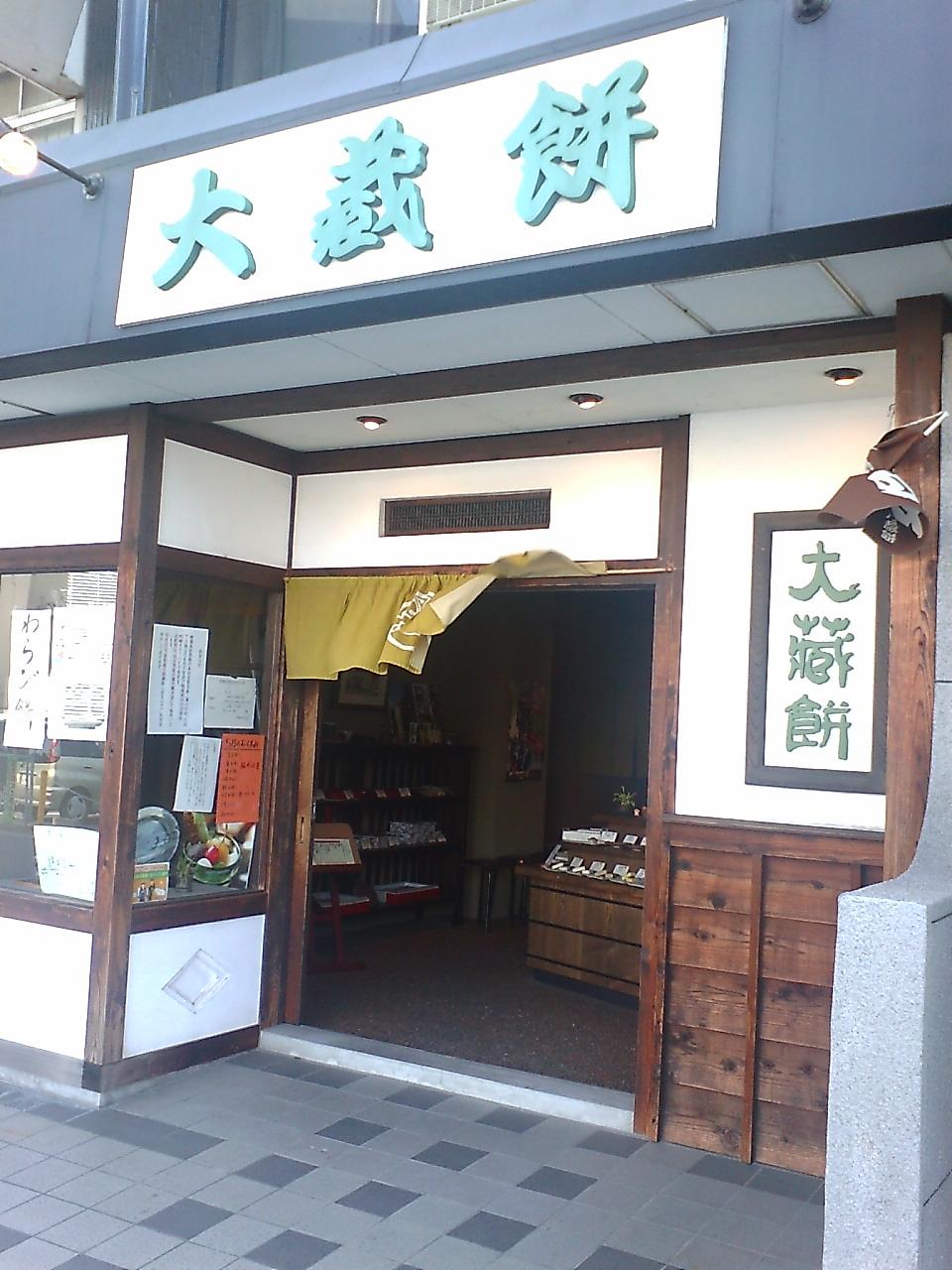 大蔵餅 半田店
