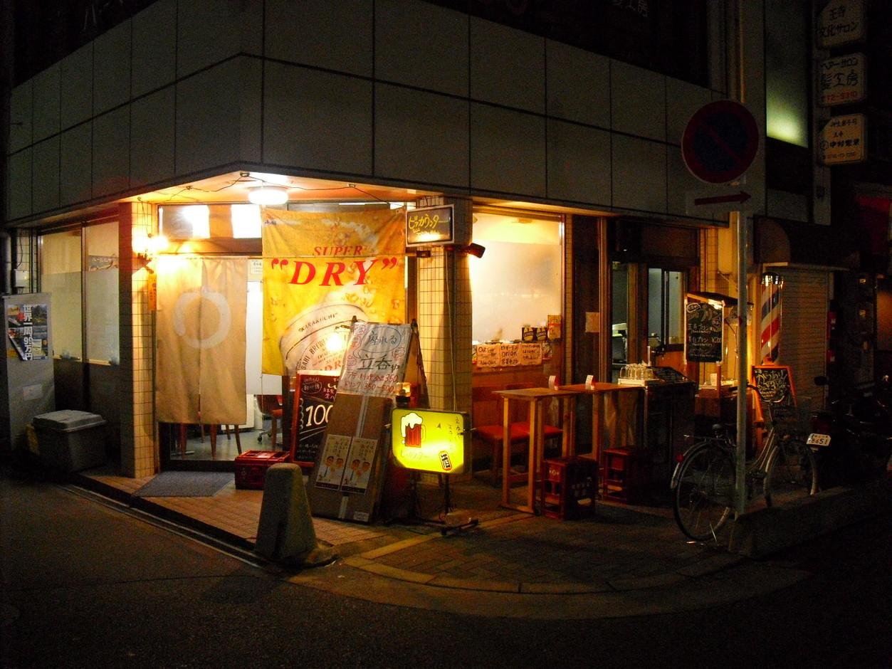 ビアカウンターちょこっと 王寺駅前店