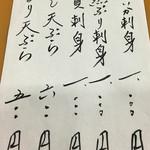 天ぷら 筧 - 刺身・天ぷら