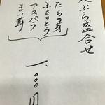 天ぷら 筧 - 春野菜天ぷら盛合せ