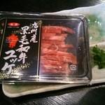 焼肉だるま - 黒毛和牛ユッケ