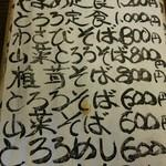 46709323 - メニュー②