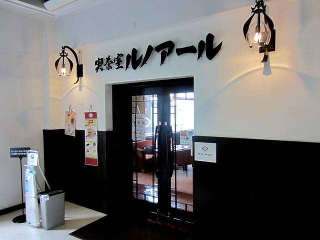 喫茶室ルノアール 巣鴨駅前店