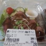 献心亭 匠 - ローストビーフサラダ(柚子ドレッシング)