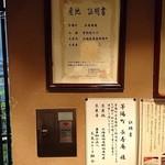 茅場町 長寿庵 - かやば町 長寿庵 @茅場町 蕎麦の産地証明書